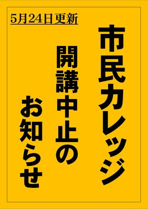 札幌 イベント 中止
